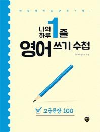 나의 하루 1줄 영어 쓰기 수첩: 고급문장 100