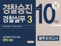 경찰승진 경찰실무3 봉투모의고사(2020)