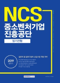중소벤처기업진흥공단 필기전형(일반직 및 업무지원직 채용 대비)(2019 상반기)