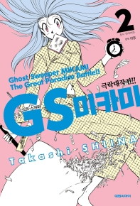 GS 미카미 극락대작전!!. 2