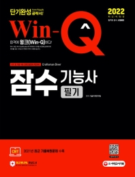 2022 Win-Q 잠수기능사 필기 단기완성