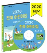 전국 어린이집 주소록(2020)(CD)