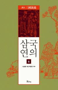 역주 삼국연의. 6