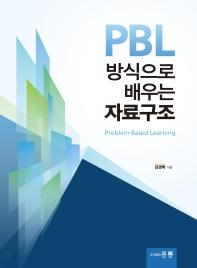PBL 방식으로 배우는 자료구조