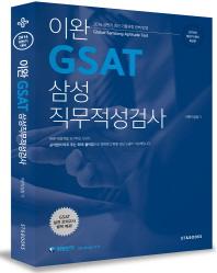 이완 GSAT 삼성직무적성검사(2016 하반기 대비)