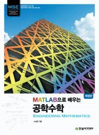 MATLAB으로 배우는 공학수학