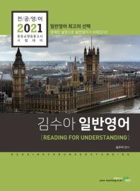 김수아 일반영어(2021)