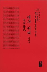 대구 서씨 이야기(소책자)(빨강)