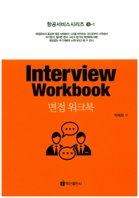 면접 워크북(Interview Workbook)