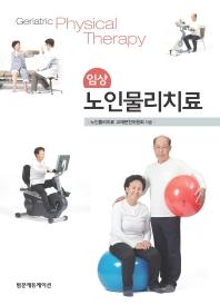 임상 노인물리치료