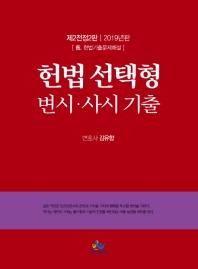 헌법 선택형 변시 사시 기출(2019)