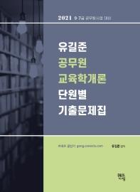 유길준 공무원 교육학개론 단원별 기출문제집(2021)