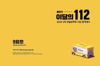 경단기 이달의 112(2020년 9월호)