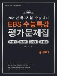 백발백중 고등 영어(하) EBS 수능특강 평가문제집(2021)(2022 수능대비)