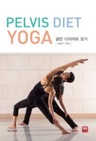 골반 다이어트 요가(Pelvis Diet Yoga)