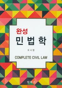완성 민법학