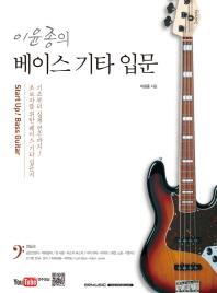 이윤종의 베이스 기타 입문
