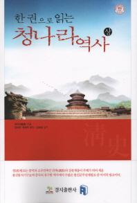 한 권으로 읽는 청나라역사(상)