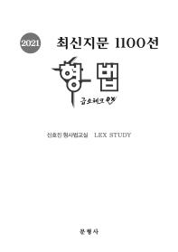 형법 최신지문 1100선(2021)