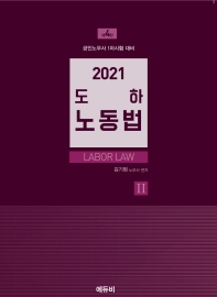 도하 노동법. 2(2021)