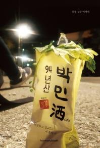 94년산 박민酒(주)