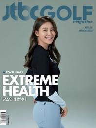 JTBC 골프매거진(2021년 3월호)