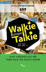 Walkie Talkie Europe(워키토키 유럽) Story 4