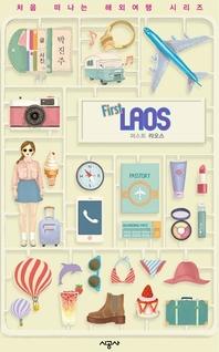 퍼스트 라오스 - 처음 떠나는 해외여행 4