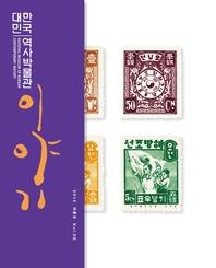 대한민국역사박물관 이야기. 2015 여름호. Vol.08
