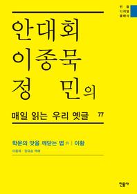 안대회ㆍ이종묵ㆍ정민의 매일 읽는 우리 옛글 77