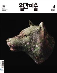 월간 미술 2016년 4월호