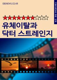 유체이탈과 닥터 스트레인지 (영화비평 평점 7점)