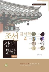 조선상식문답(금석편). 4