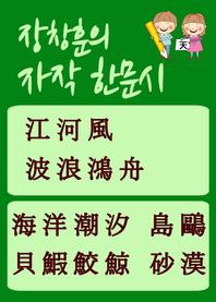 장창훈의 자작 한문시 파랑홍주(波浪鴻舟)