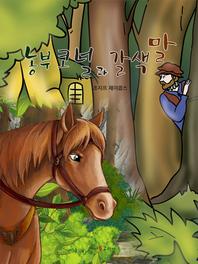 농부 코널과 갈색 말