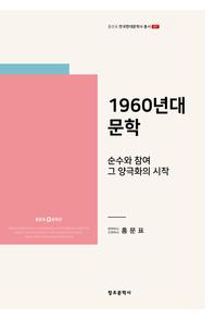 [홍문표_한국현대문학사총서_07]_1960년대 문학