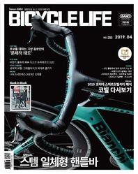 자전거생활 2019년 4월호