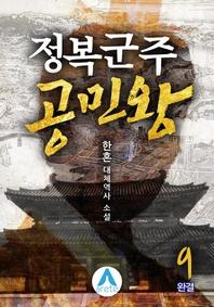 정복군주 공민왕. 9 (완결)