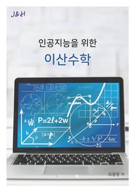 인공지능을 위한 이산수학