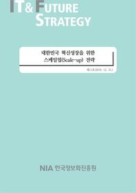 [IT&Future Strategy 제11호] 대한민국 혁신성장을 위한 스케일업 전략