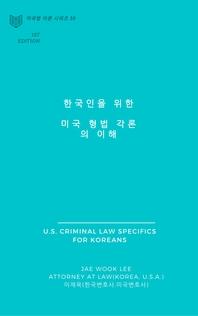 한국인을 위한 미국 형법 각론의 이해 (U.S. CRIMINAL LAW SPECIFICS FOR KOREANS)