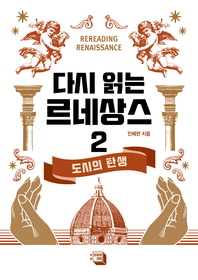 다시 읽는 르네상스. 2: 도시의 탄생