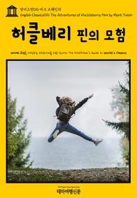 영어고전016 마크 트웨인의 허클베리 핀의 모험(English Classics016 The Adventures of Huckleberry Finn