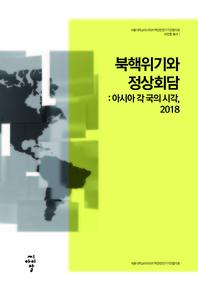 북핵위기와 정상회담: 아시아 각국의 시각, 2018