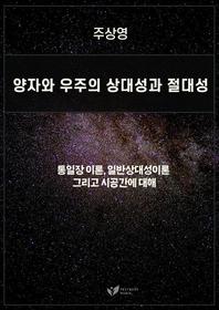 양자와 우주의 상대성과 절대성