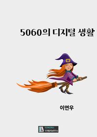 5060의 디지털 생활