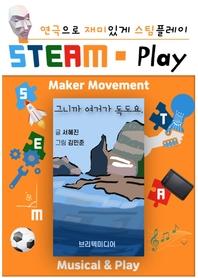 연극으로 재미있게 스팀플레이(STEAM Play) 2. 그니까 여거가 독도요.
