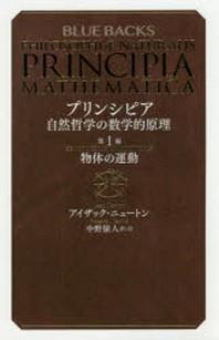 プリンシピア 自然哲學の數學的原理 第1編
