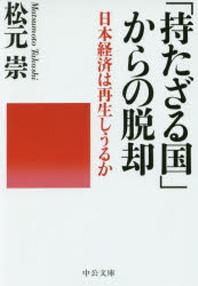 「持たざる國」からの脫却 日本經濟は再生しうるか