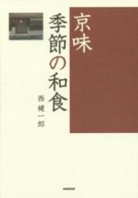 京味季節の和食